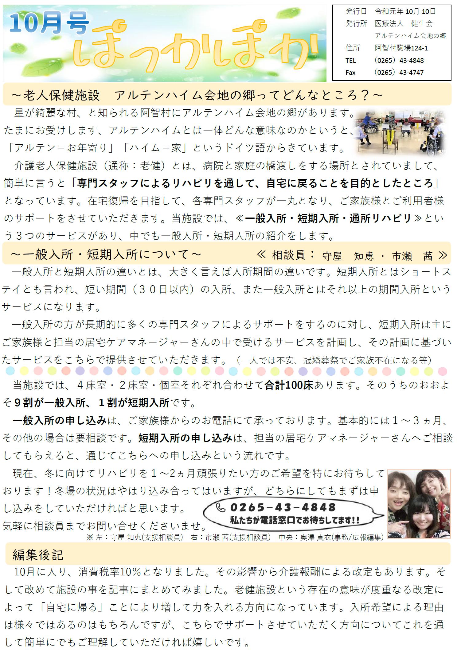 ぽっかぽかR1.10.10.png