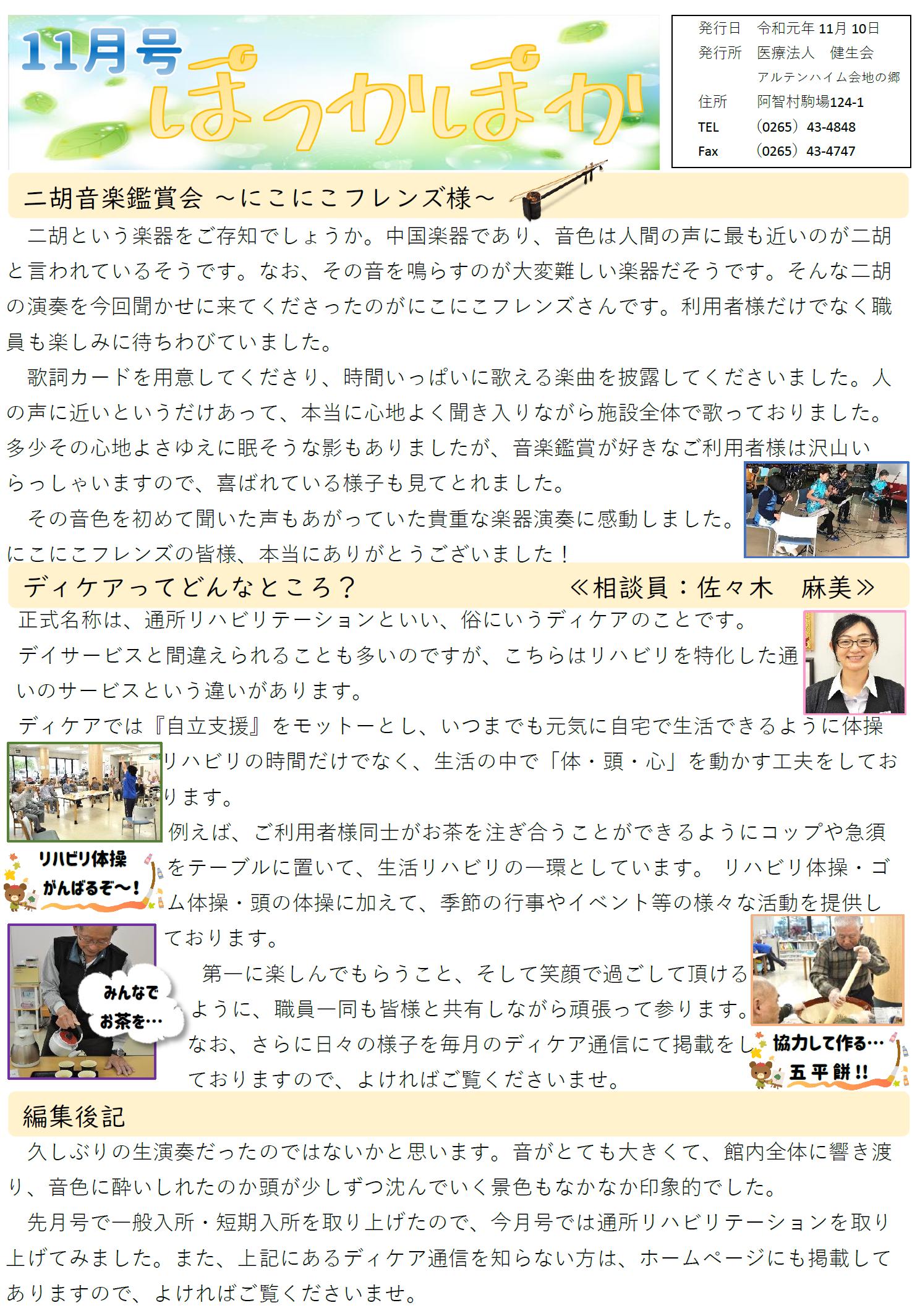 ぽっかぽかR1.11.10.png
