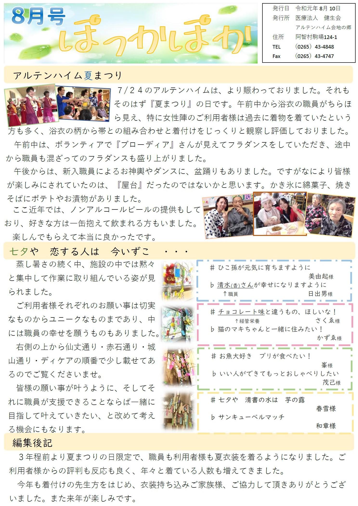 ぽっかぽかR1.8.10.jpg