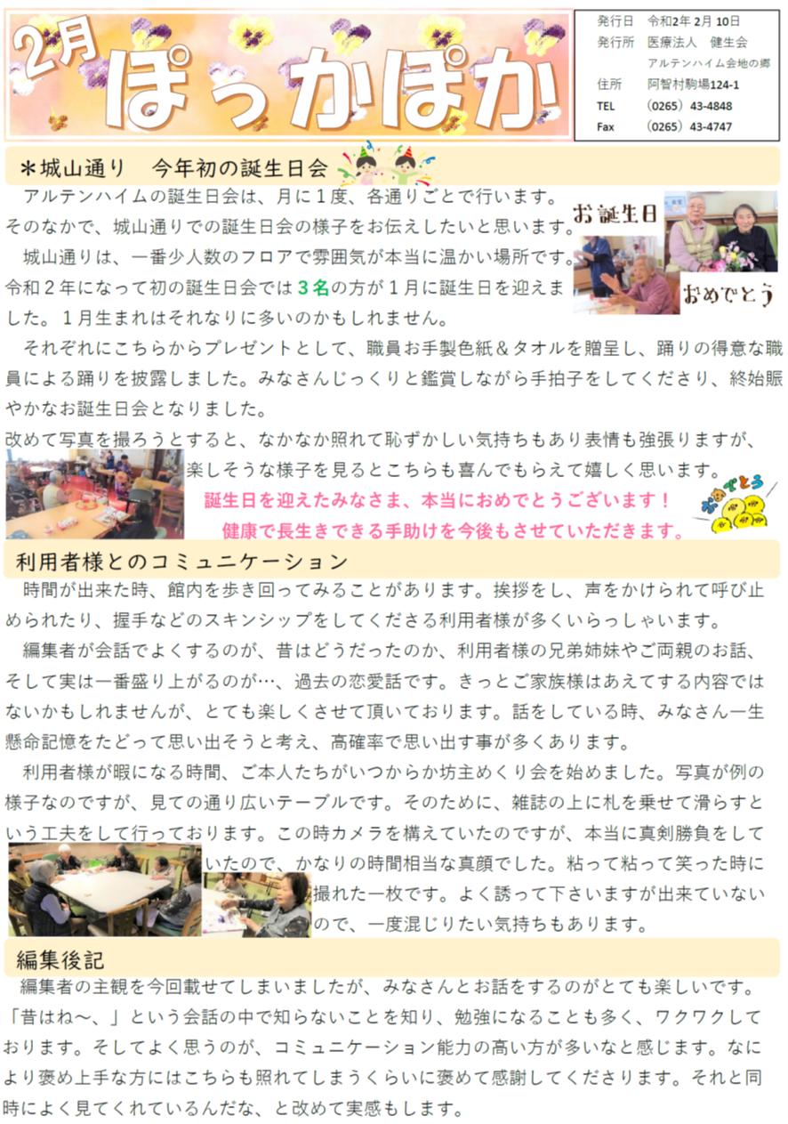 ぽっかぽかR2.2.png