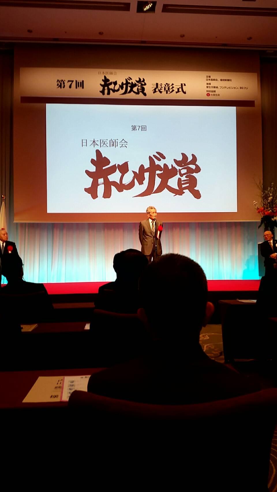 赤ひげ大賞3.jpg